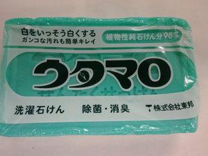 ウタマロ石鹸.jpg